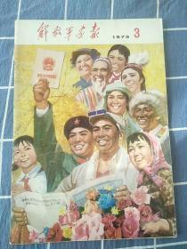 解放军画报(1975-3)