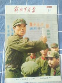 解放军画报(1976-9)