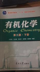 有机化学 第三版·下册