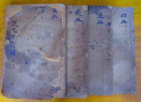 《说文古籀补》(全四册)