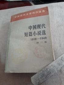 中国现代短篇小说选(二)