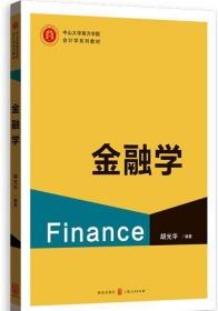 金融学 胡光华 上海人民出版社 9787543227064