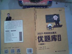 2021徐涛考研政治通关优题库(习题版)试题册