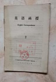 英语函授 2 77年版 包邮挂刷
