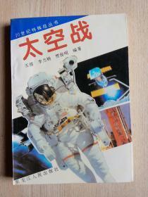 20世纪特殊战丛书:太空战