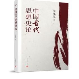 中国古代思想史论(在八十年代受欢迎程度超过武侠小说的学术经典,今日读来仍可收获新知)