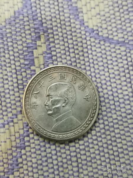 中华民国38年伍角  直径24mm