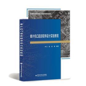单片机C语言程序设计实验教程(普通高等教育电子信息类规划教材)