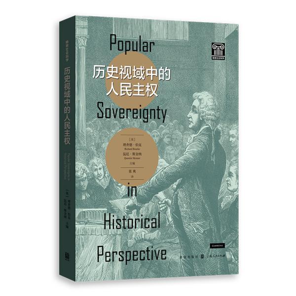 历史视域中的人民主权