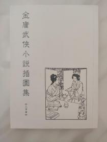 金庸武侠小说插图集 三育篇 含《书剑恩仇录》《碧血剑》《射雕英雄传》