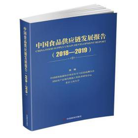 中国食品供应链发展报告(2018-2019)