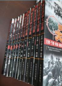 解放战争大全景(全12册)
