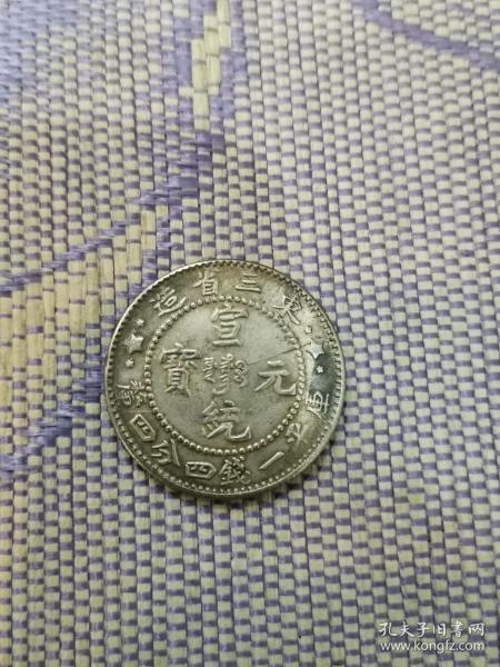 宣统元宝东三省造1.44钱 直径23.8mm