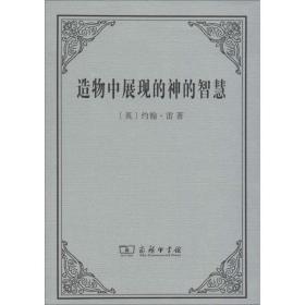 造物中展现的神的智慧约翰·雷商务印书馆9787100101769