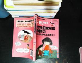 小学生日常对话英语听力·林克妈妈的听力直通车(1)【无光盘】