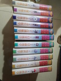 中华传世绝学(2~12缺1)有几本书边有点水印请参图
