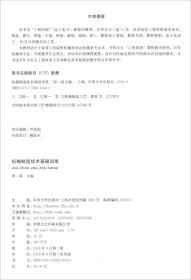 【全新正版】机械制造技术基础训练9787566914491东华大学出版社