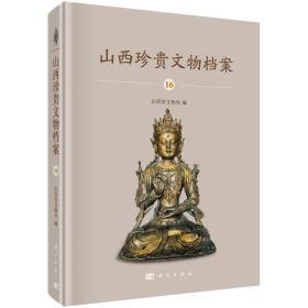 山西珍贵文物档案·16晋中卷