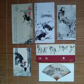 上海工美,新世纪,黄浦拍卖会(请柬,参观卡)