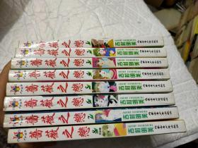 蔷薇之恋1-8册全