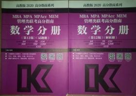 (2020)MBAMPAMPACCMEM管理类联考高分指南:数学分册