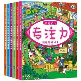 学前幼儿专注力训练游戏书(套装共6册)