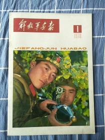 解放军画报(1978-1)