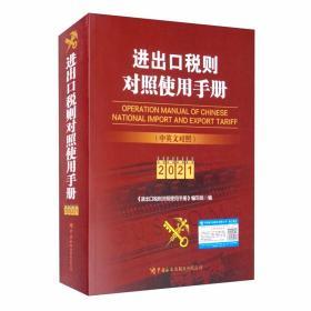进出口税则对照使用手册(中英文对照2021年版)
