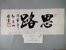 孙-以-增旧藏:山佳 戊寅年(1998)书法题词《思路》一幅 附实寄封(纸本软片,约1.6平尺,钤印:山佳) HXTX322652
