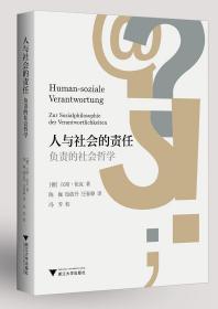 人与社会的责任——负责的社会哲学