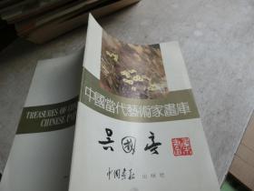 中国当代艺术家画库 吴国亭 签名本