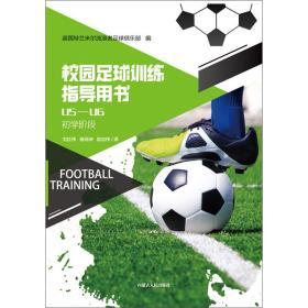 校园足球训练指导用书U5-U6