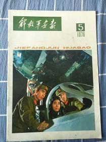 解放军画报(1978-5)