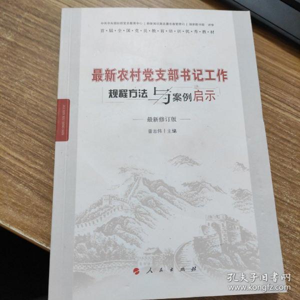 最新农村党支部书记工作规程方法与案例启示(最新修订版)