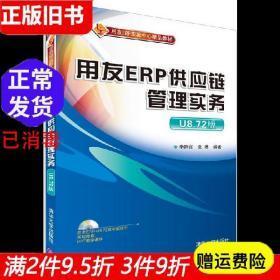 旧书正版书用友ERP供应链管理实务 李静宜 9787302380344
