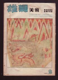 《雄狮美术》1976年 画集  一厚册