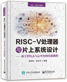RISC-V处理器与片上系统设计——基于FPGA与云平台的实验教程