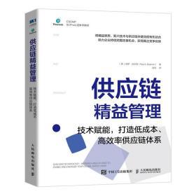 供应链精益管理:技术赋能,打造低成本、高效率供应链体系
