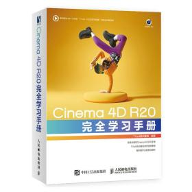 Cinema4DR20完全学习手册