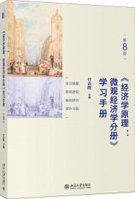 《经济学原理(第8版):微观经济学分册》学习手册