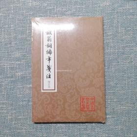 放翁词编年笺注:中国古典文学丛书