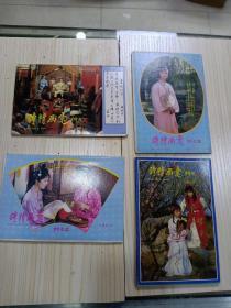 红楼梦明信片(4全套合售)一、二、四、五、(3套10张全,十二金钗12张全)