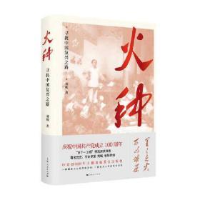 """火种——寻找中国复兴之路     2020年度""""中国好书"""""""