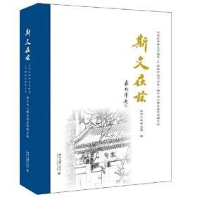 斯文在兹:北京大学中文系建系110周年纪念论文集·语言与人类复杂系统研究卷