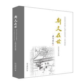 斯文在兹:北京大学中文系建系110周年纪念论文集·中国古典学卷
