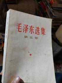 毛泽东选集第五卷封底有油污