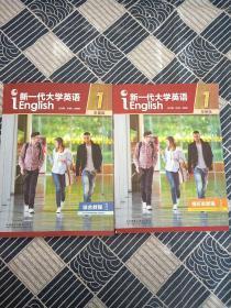 新一代大学英语1(发展篇 视听说教程+综合教程 智慧版)2本合售