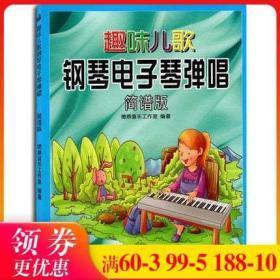 趣味儿歌 钢琴电子琴弹唱简谱版 儿童少儿初学钢琴电子琴入门教程琴谱从零起步学弹电子琴钢琴音乐经典歌曲初步手指练习教程书XD