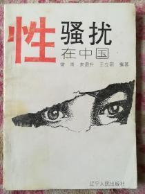 性骚扰在中国