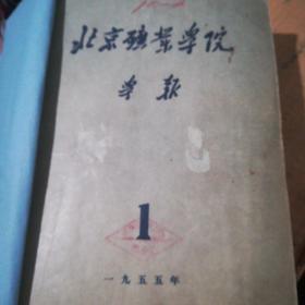 北京矿业学院学报 创刊号1955第一期第二期及1959年1.2.3期1960年1.2期合订本
